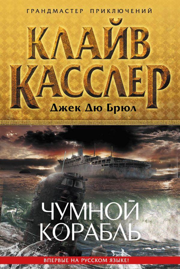 Чумной корабль Касслер К., Брюл Дж.Д.