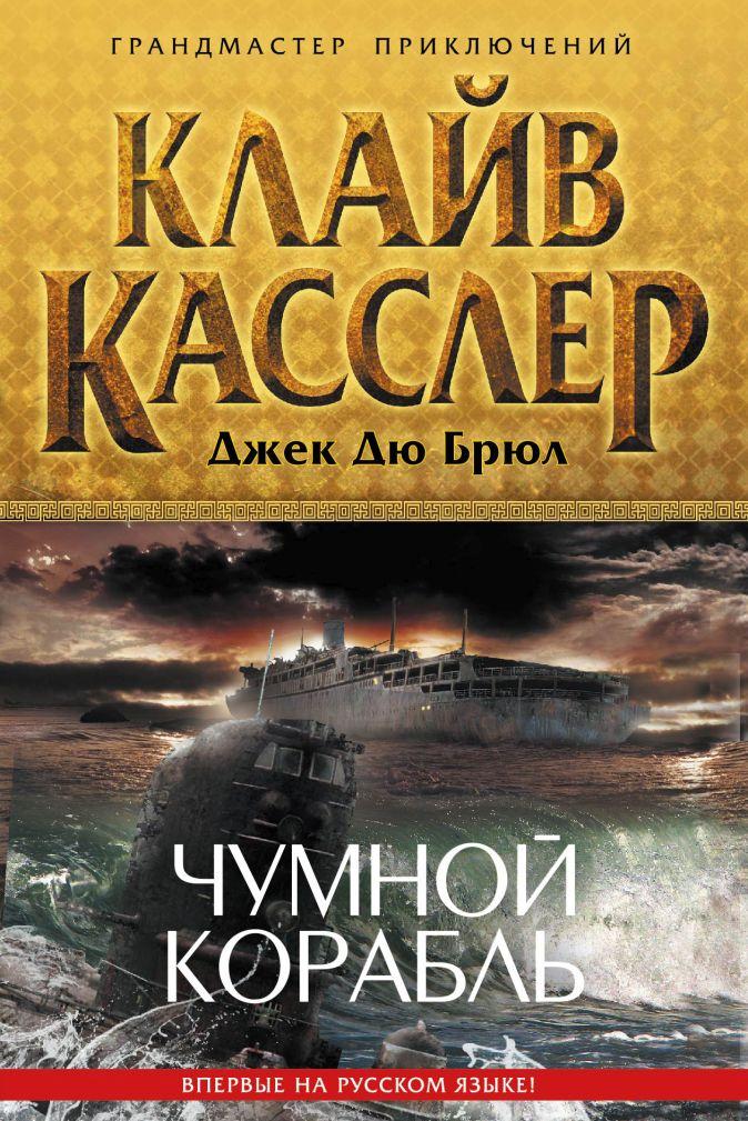 Касслер К., Брюл Дж.Д. - Чумной корабль обложка книги
