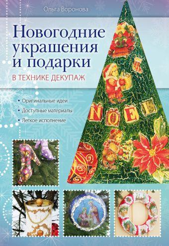 Новогодние украшения и подарки в технике декупаж Ольга Воронова