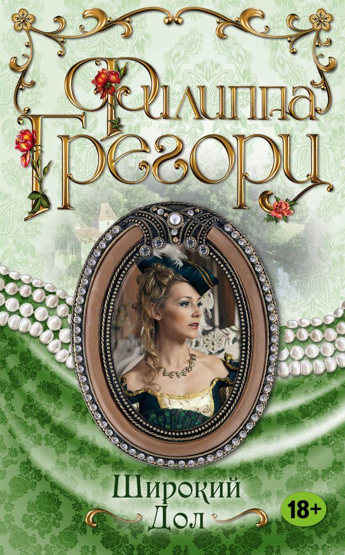 Филиппа Грегори - Широкий Дол обложка книги