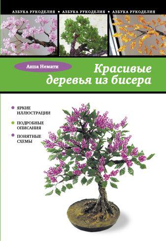 Немати А.А. - Красивые деревья из бисера обложка книги