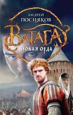 Посняков А.А. - Новая Орда обложка книги