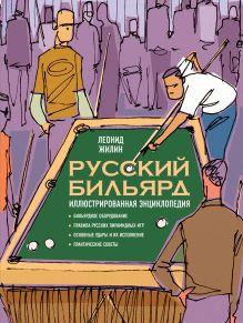Русский бильярд. Иллюстрированная энциклопедия (Территория игры)