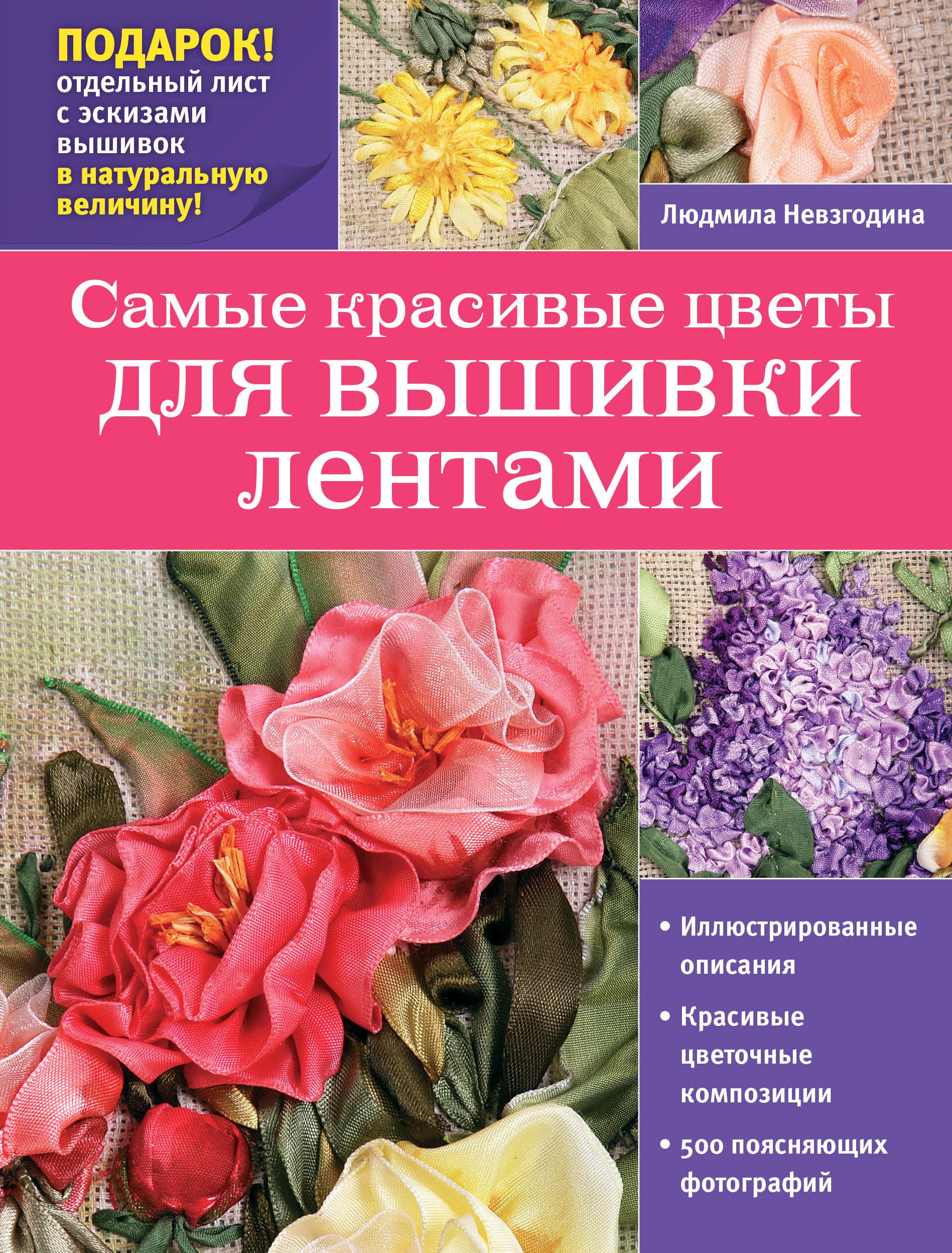 Самые красивые цветы для вышивки лентами