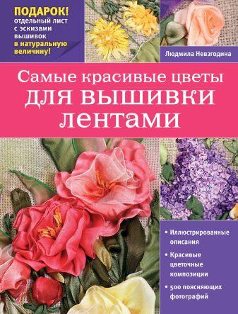 Людмила Невзгодина - Самые красивые цветы для вышивки лентами обложка книги