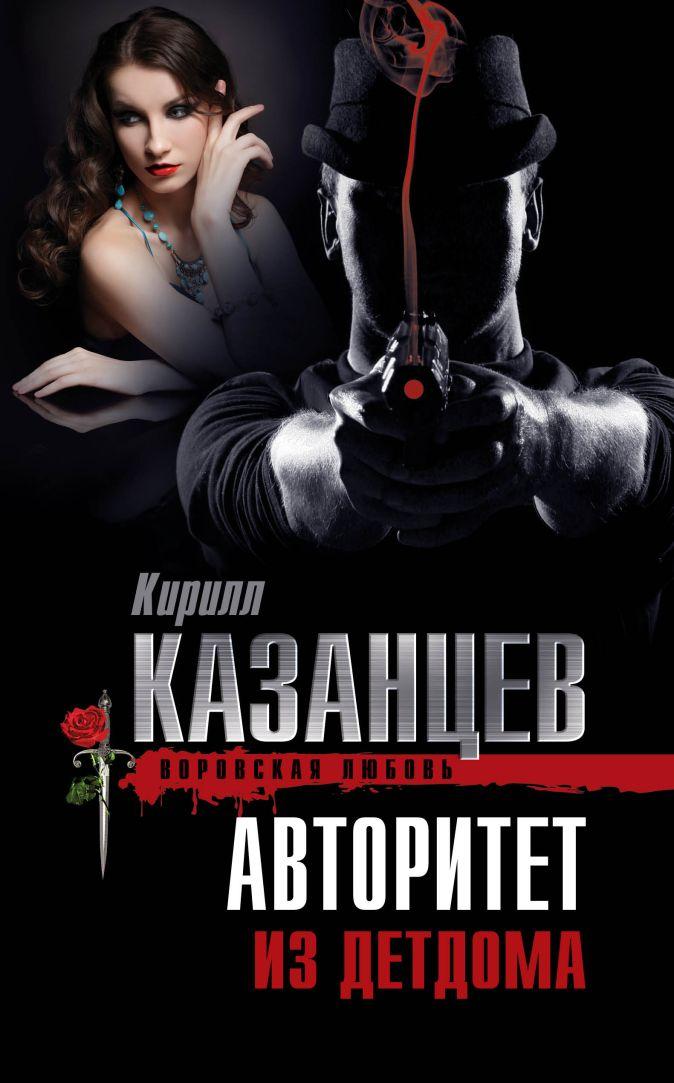 Казанцев К. - Авторитет из детдома обложка книги