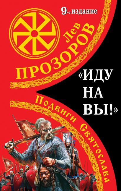 «Иду на вы!» Подвиги Святослава. 9-е издание - фото 1