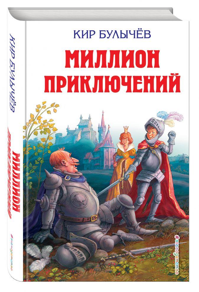 Кир Булычев - Миллион приключений обложка книги