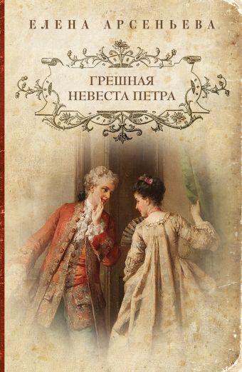 Грешная невеста Петра Арсеньева Е.