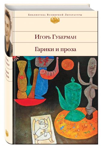 Игорь Губерман - Гарики и проза обложка книги