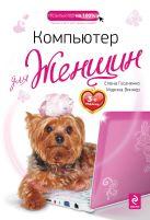 Гусаченко Е., Виннер М. - Компьютер для женщин. 3-е издание' обложка книги