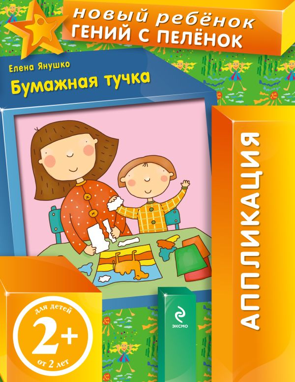 2+ Бумажная тучка Янушко Е.А.