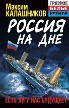 Калашников М. - Россия на дне. Есть ли у нас будущее?' обложка книги