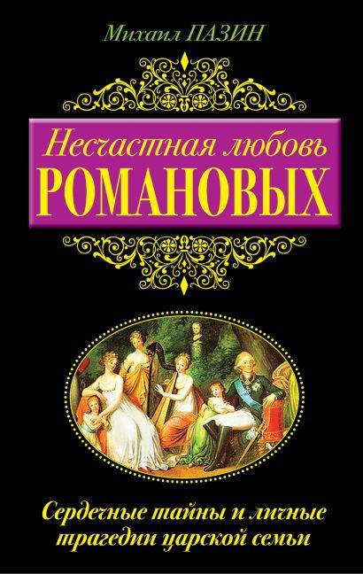 Несчастная любовь Романовых. Сердечные тайны и личные трагедии царской семьи - фото 1