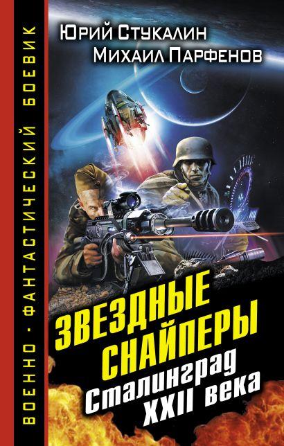 Звездные снайперы. Сталинград XXII века - фото 1