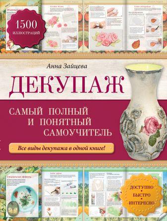 Зайцева А.А. - Декупаж: самый полный и понятный самоучитель обложка книги