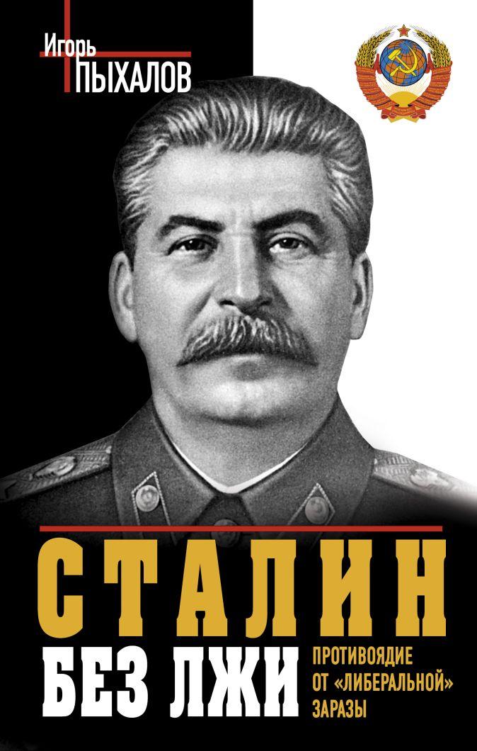 Пыхалов И.В. - Сталин без лжи. Противоядие от «либеральной» заразы обложка книги