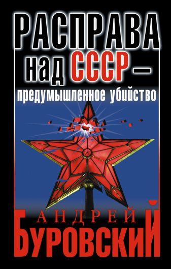 Буровский А.М. - Расправа над СССР – предумышленное убийство обложка книги