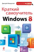 Макарский Д.Д. - Краткий самоучитель Windows 8' обложка книги