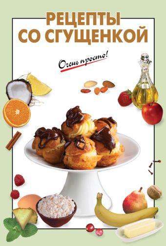 Рецепты со сгущенкой