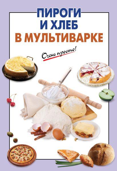 Пироги и хлеб в мультиварке - фото 1