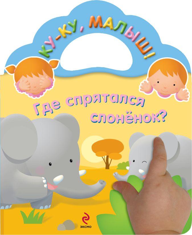 Где спрятался слоненок?