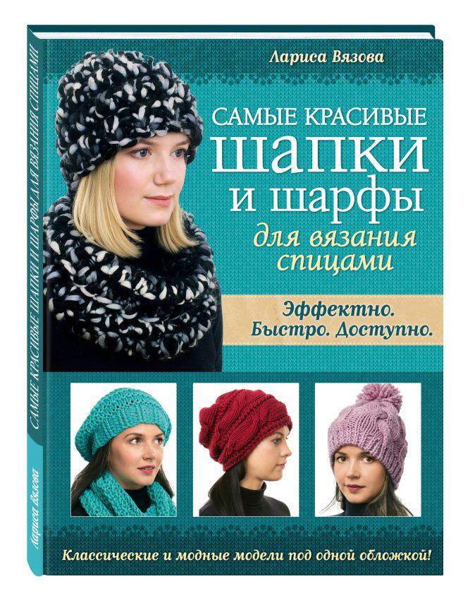 Лариса Вязова - Самые красивые шапки и шарфы для вязания спицами обложка книги