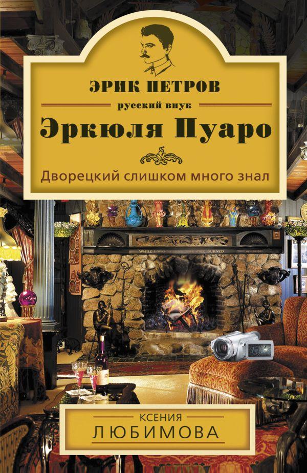 Дворецкий слишком много знал Любимова К.