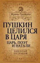 Петраков Н.Я. - Пушкин целился в царя. Царь, поэт и Натали' обложка книги