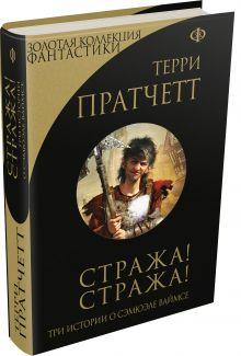 Золотая коллекция фантастики