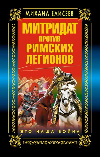 Митридат против Римских легионов. Это наша война! - фото 1