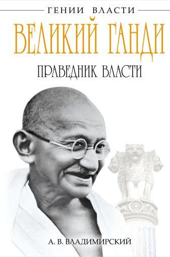 Владимирский А.В. - Великий Ганди. Праведник власти обложка книги