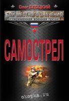 Блоцкий О. - Самострел' обложка книги