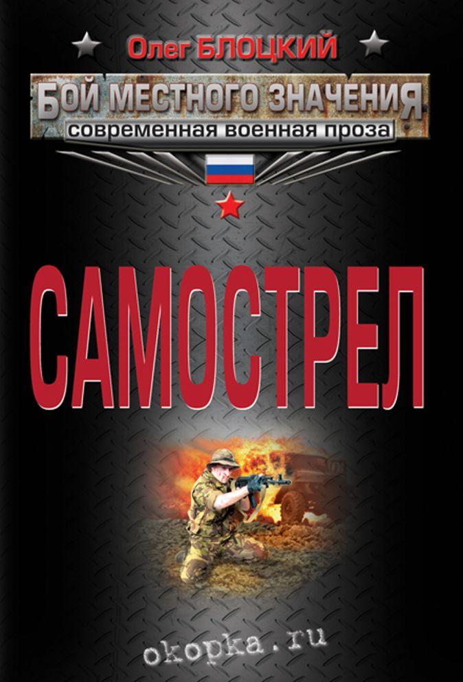 Блоцкий О. - Самострел обложка книги