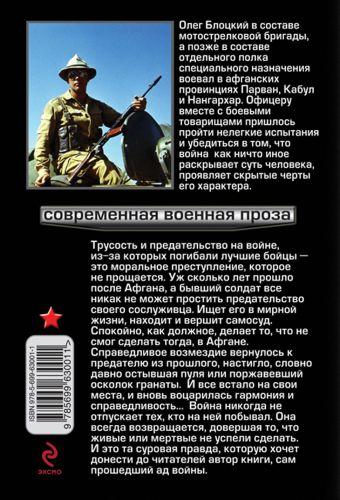 Самострел Блоцкий О.