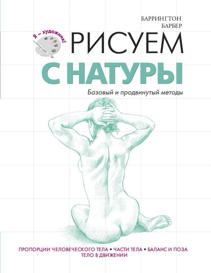 Барбер Б. - Рисуем с натуры обложка книги