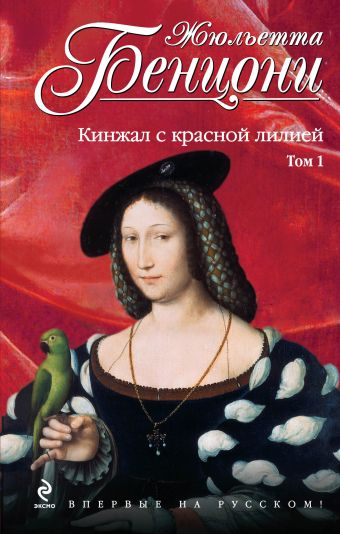 Кинжал с красной лилией. Т. 1 Бенцони Ж.