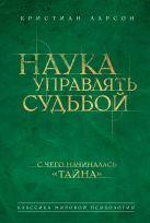 Ларсон К. - Наука управлять судьбой' обложка книги