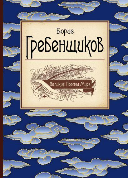 Великие поэты мира: Борис Гребенщиков - фото 1