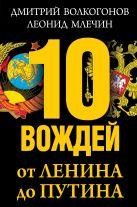 Волкогонов Д.А., Млечин Л.М. - 10 вождей. От Ленина до Путина' обложка книги