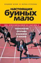 Шубин В.Г., Крупенина М.М. - Настоящих буйных мало. Технология прорыва в бизнесе и жизни.' обложка книги