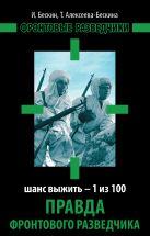 Бескин И., Алексеева-Бескина Т. - Правда фронтового разведчика. Шанс выжить – 1 из 100' обложка книги