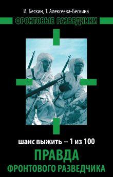 Сталинский спецназ. ФРОНТОВЫЕ РАЗВЕДЧИКИ