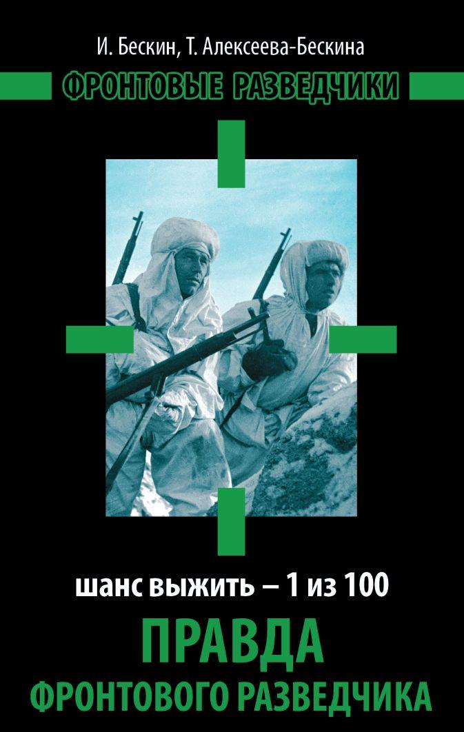 Бескин И., Алексеева-Бескина Т. - Правда фронтового разведчика. Шанс выжить – 1 из 100 обложка книги