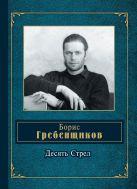 Борис Гребенщиков - Десять Стрел' обложка книги