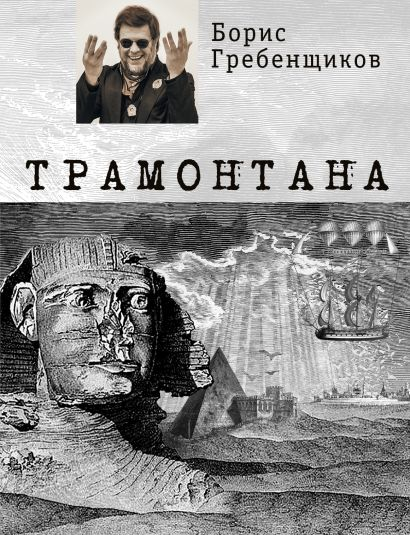 Трамонтана - фото 1