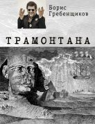 Гребенщиков Б.Б. - Трамонтана' обложка книги