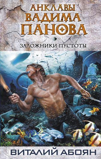 Панов В.Ю., Абоян В.Э. - Заложники пустоты обложка книги