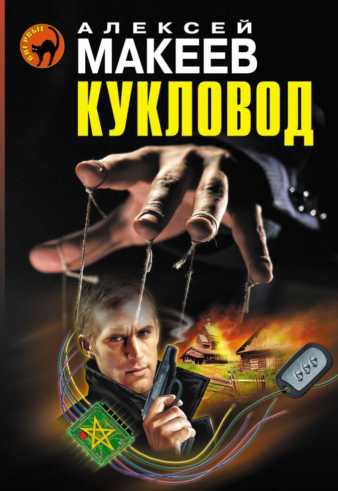 Макеев А.В. - Кукловод обложка книги