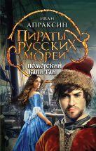 Апраксин И. - Поморский капитан' обложка книги